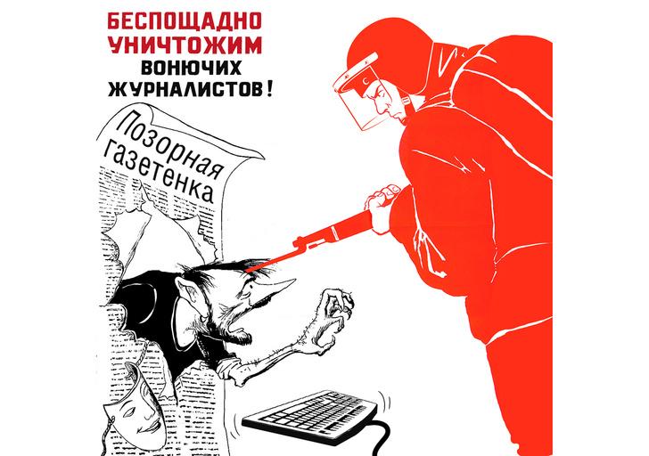 Фото №1 - «Журналистика— это терроризм, только другими средствами»— наш репортаж из отдела МВД по борьбе с журналистами