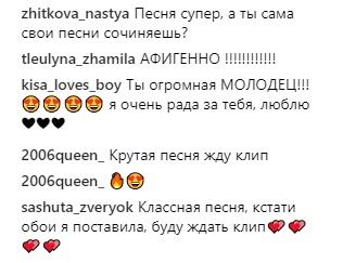 Фото №3 - У Кати Адушкиной вышла новая песня