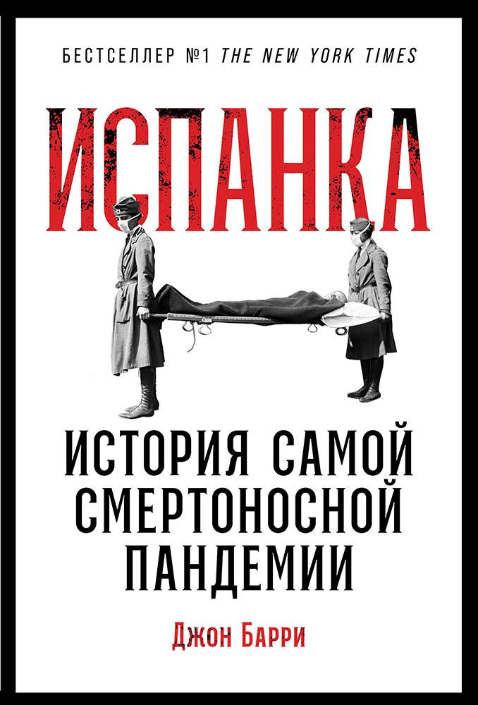 Фото №1 - Самые совершенные вирусы: отрывок из книги «Испанка. История самой смертоносной пандемии»