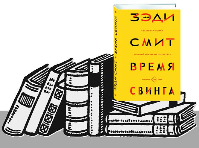 Фото №3 - 5 книг, которые вы прочитаете на одном дыхании