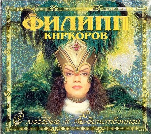 Фото №9 - Кружатся диски: неузнаваемые звезды 90-х на обложках своих альбомов