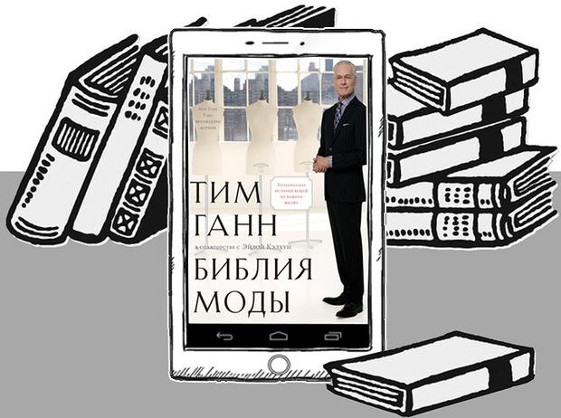 Фото №6 - Лучшие книги о дизайнерах и модных домах