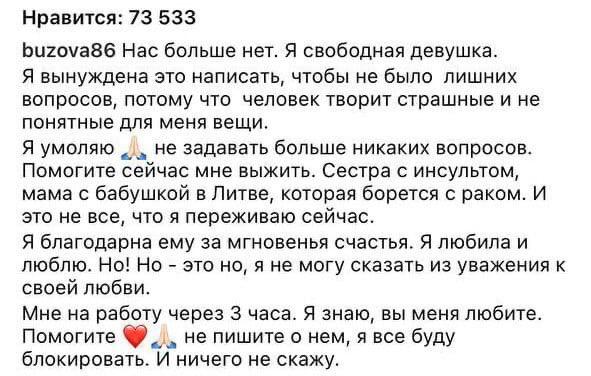 Фото №2 - Ольга Бузова и DAVA расстались 💔