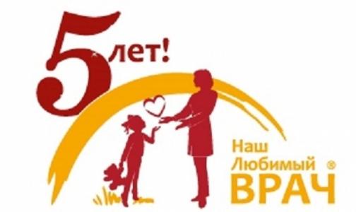 Фото №1 - В Петербурге в пятый раз выберут любимых врачей