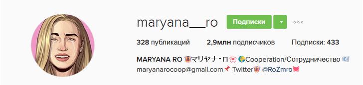 Фото №1 - Посмотри, кто делает макияж Марьяне Ро!