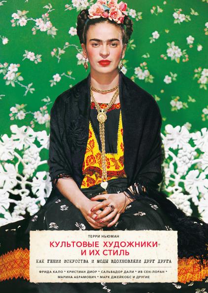 Фото №10 - Новинки нон-фикшн. 10 книг, которые нельзя пропустить