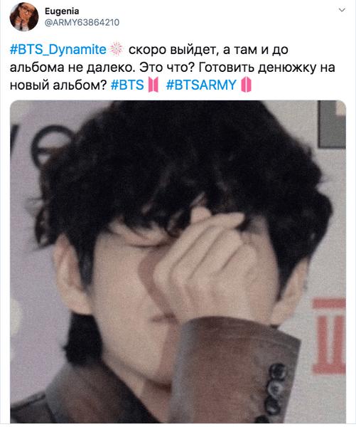 Фото №1 - BTS раскрыли название грядущего трека