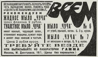 Фото №1 - Реклама двадцатого века