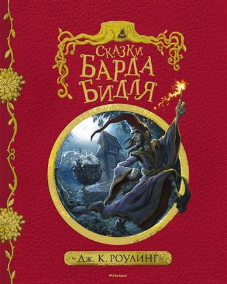 Фото №3 - Учебники Хогвартса и другие книги, которые стоит прочитать после «Гарри Поттера» ✨