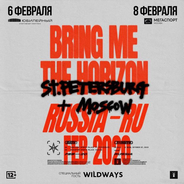 Фото №1 - Bring Me the Horizon едут в Россию с новым альбомом