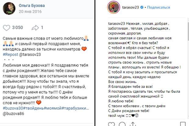 Фото №2 - Найди 10 отличий: мы сравнили поздравления Тарасова жене и Бузовой