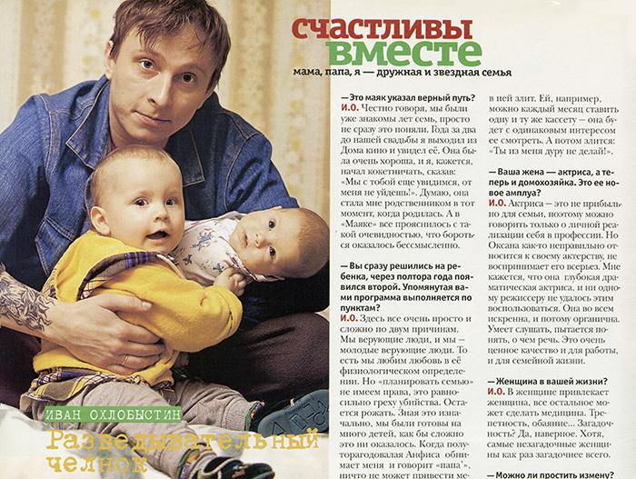 Фото №2 - Иван Охлобыстин: «Девочки вечно воруют мои майки»