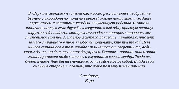 Фото №1 - Читай отрывок из дебютной книги Кары Делевинь «Зеркало, зеркало»