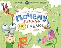 Фото №20 - Книги для девочек к 8 Марта