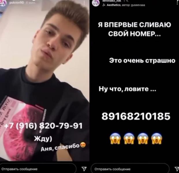 Фото №2 - Аня Покров и Никита Левинский слили в Сеть свои номера телефонов