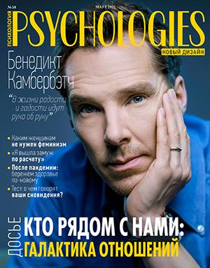 Журнал Psychologies номер 175