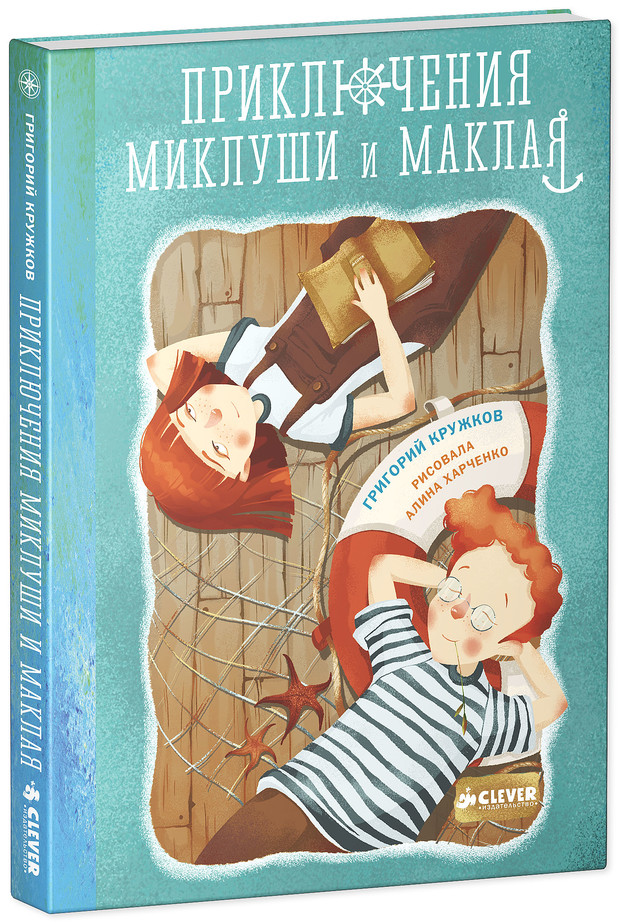 Фото №1 - Григорий Кружков «Приключения Миклуши и Маклая»