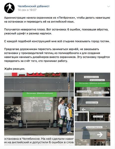 Фото №1 - В Челябинске установили указатели на английском языке, но не обошлось без ошибок