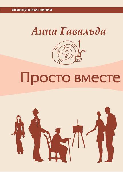 Анна Гавальда –  «Просто вместе»