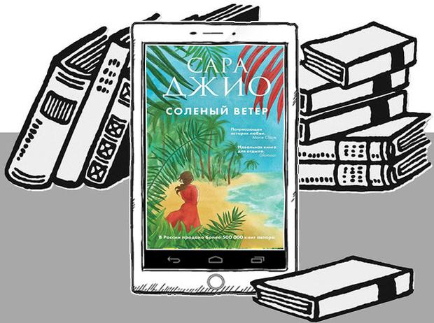 Фото №5 - Лето, море, любовь: 10 легких и вдохновляющих романов