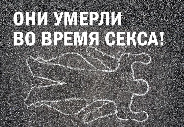 Фото №1 - 5 человек, умерших во время секса