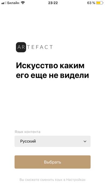 Фото №1 - Приложение дня: посещай музеи России, не выходя из дома