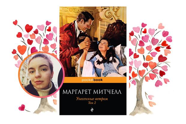 Фото №8 - 9 лучших книг о любви по версии редакции Elle Girl