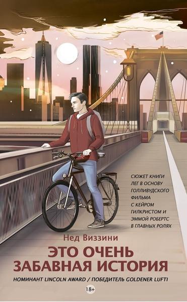 Фото №2 - Что почитать: 5 книжных новинок для подростков на любой вкус