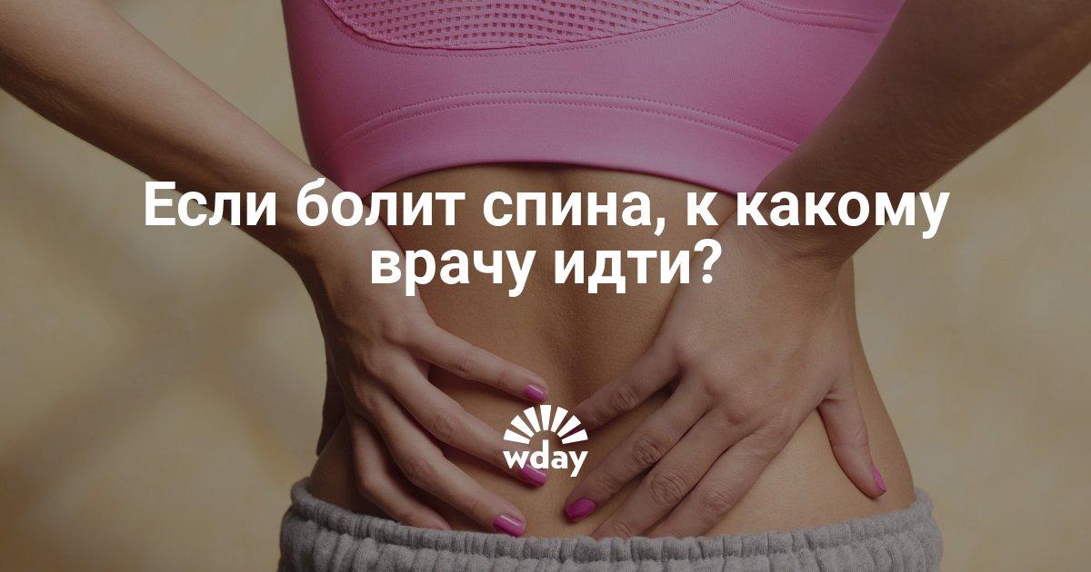 К какому врачу идти когда болит спина или позвоночник