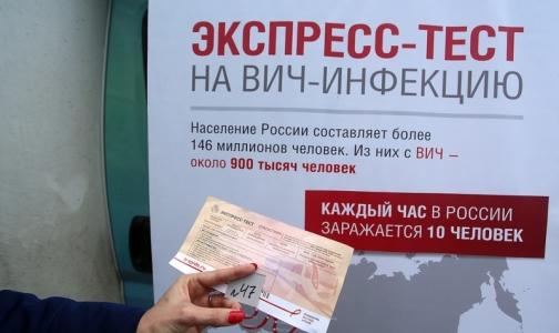 Фото №1 - Видишь СПИД в России? А он есть
