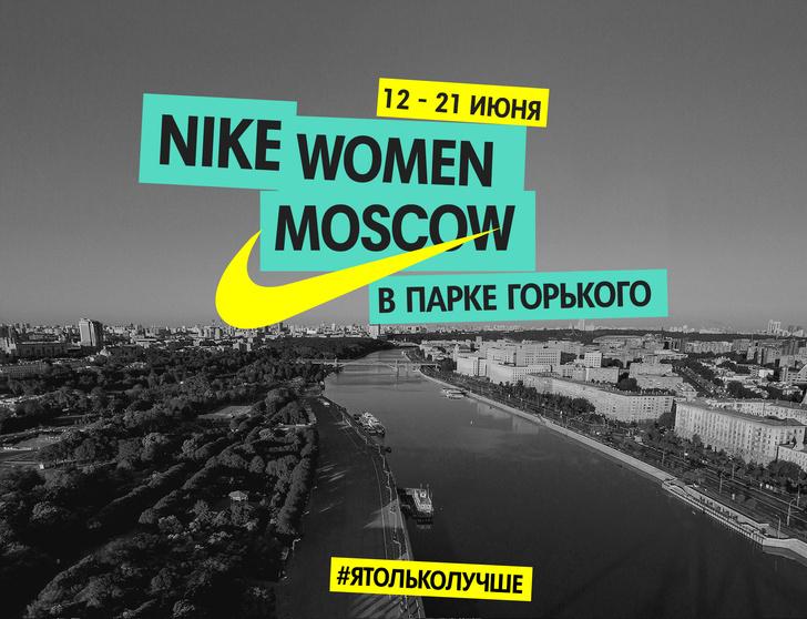Фото №1 - Nike Women Moscow в Парке Горького