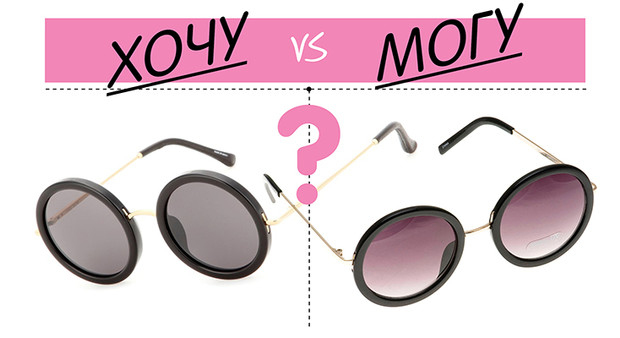 Фото №1 - Дорого-дешево: круглые очки