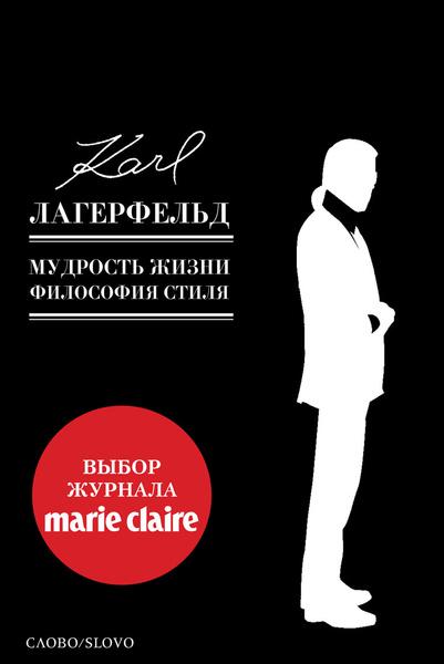 Карл Лагерфельд, книга