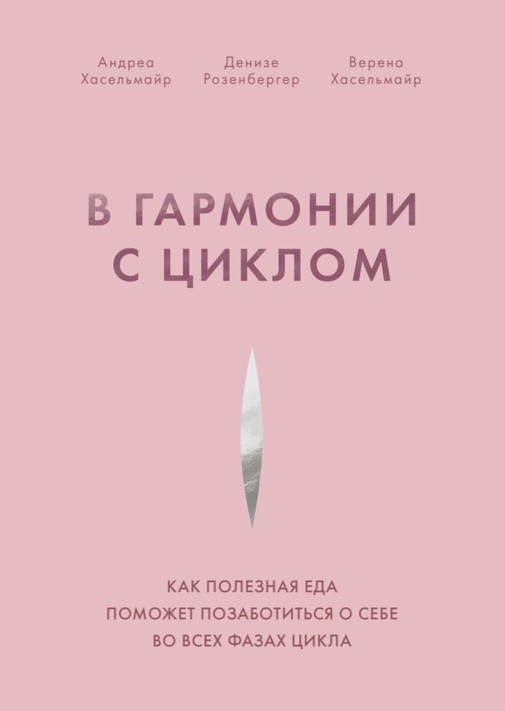 Фото №4 - Цветы внутри: 10 книг, которые станут отличным подарком на 8 марта