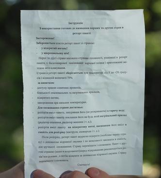 Фото №12 - «Украинцы копируют ИРП Америки!» Добрососедский обзор новейших сухпайков армии Украины