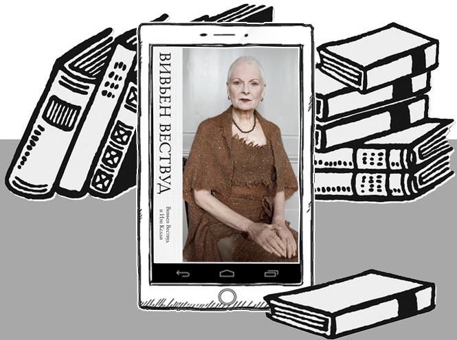 Фото №4 - Топ-7 книг о легендах fashion-индустрии
