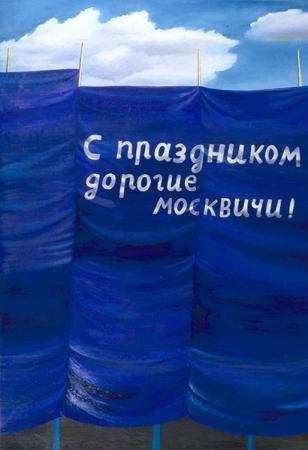 Фото №4 - Московский музей современного искусства возобновляет работу