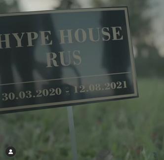 Фото №2 - Егор Шип выпустил видео, в котором похоронил Hype House. И в нем есть отсылка на Валю Карнавал!