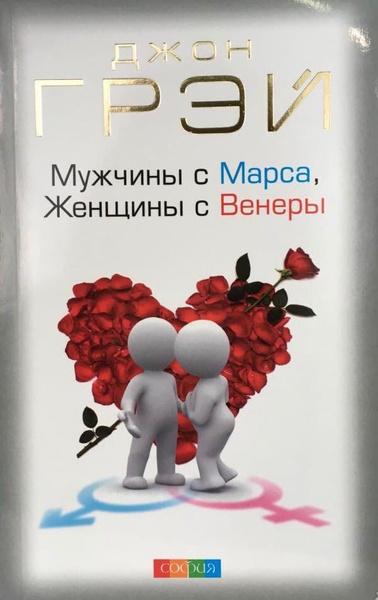 Фото №1 - Учимся понимать друг друга: 8 книг о взаимоотношениях мужчин и женщин