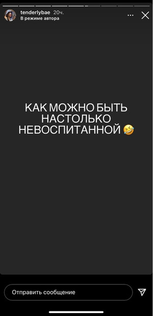 Фото №2 - Амина Tenderlybae захейтила Ксению Собчак и даже обозвала телеведущую 🙄
