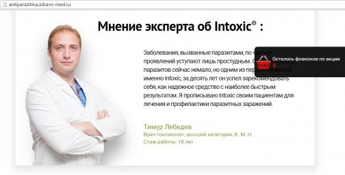 У врачей и пациентов — интоксикация «лекарством» Intoxic