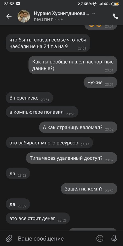 Фото №2 - «Доброта и слабоумие»: рассказ жертвы мошенников, взломавших аккаунт во «ВКонтакте»