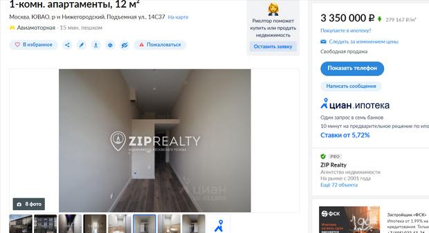 Фото №2 - Жмет в плечах: москвички скупают квартиры 12 кв метров