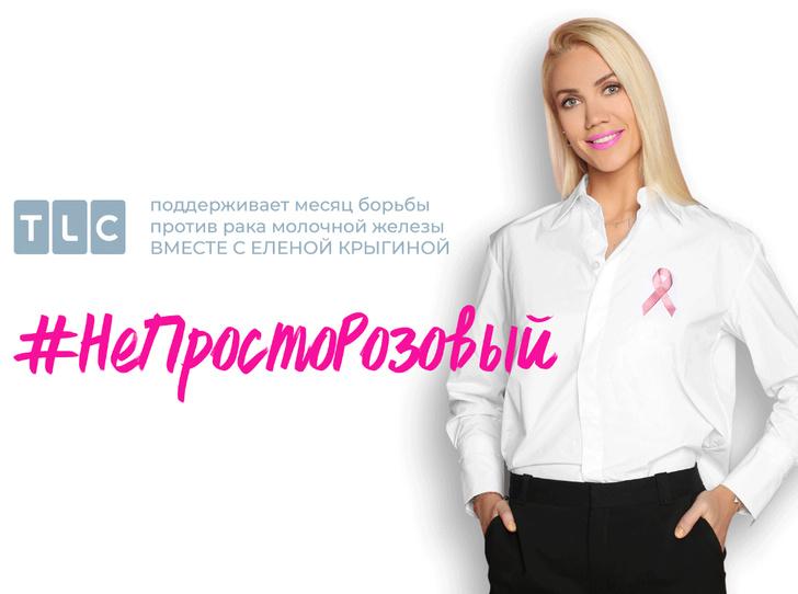 Фото №7 - «Мифология» рака: как бороться с онкофобией