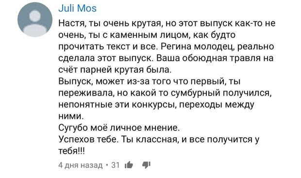 Фото №1 - AGENTSHOW: Настя Ивлеева запустила собственное шоу