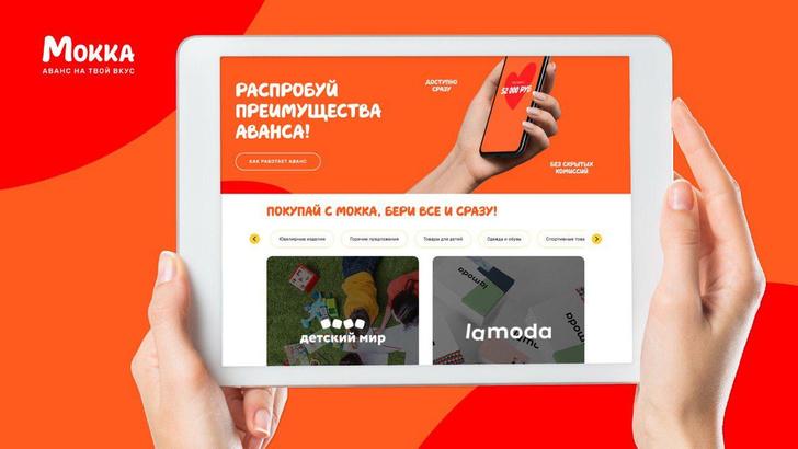 Фото №2 - Для настоящих шопоголиков: как использовать новый сервис Мокка для покупок