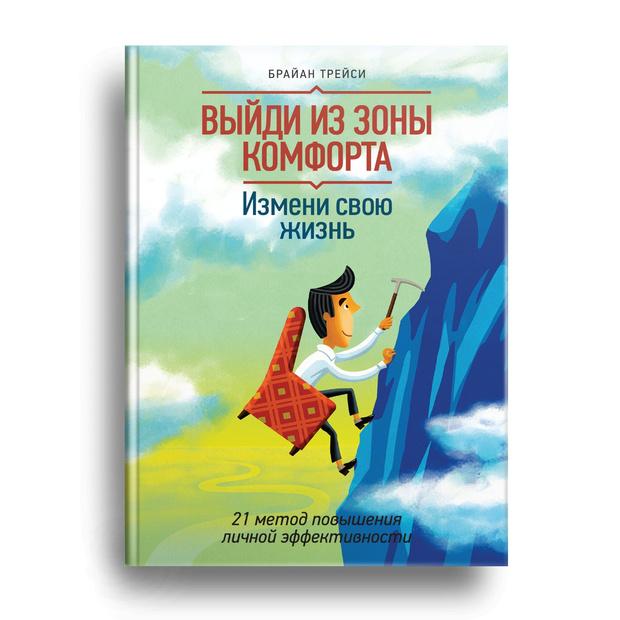 Фото №6 - Топ-10 нон-фикшн книг о саморазвитии, которые вам стоит прочесть