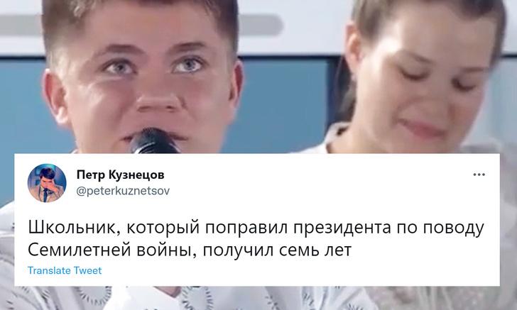 Фото №1 - Лучшие шутки про школьника, который поправил Путина на открытом уроке