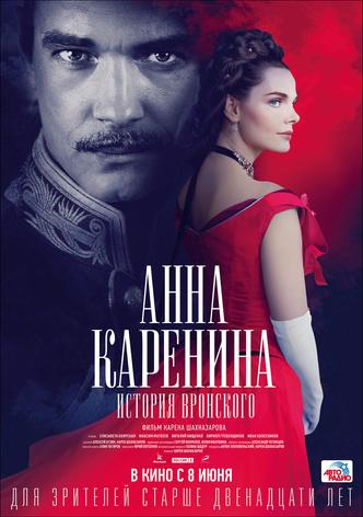 Фото №23 - Сможет ли новая «Анна Каренина» от Netflix затмить героинь Самойловой, Боярской и Найтли
