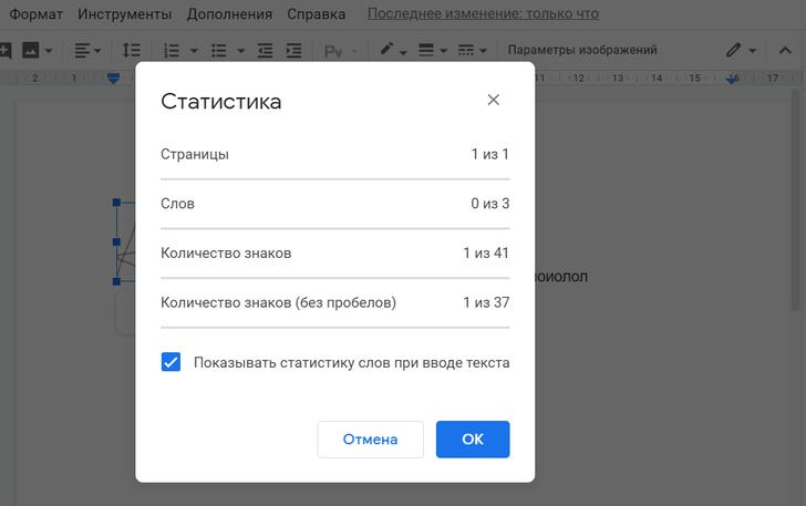 Фото №2 - 12 полезных хитростей для покорения Google Docs